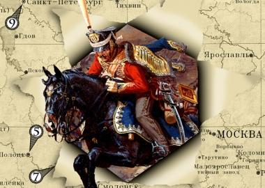 Истории, я и география